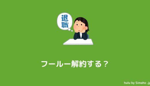 フールー(hulu)解約方法と注意点:退会削除と合せて徹底解説