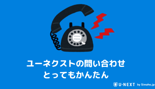 1秒でわかるユーネクスト問い合わせ手順:メール電話番号をゆるく解説