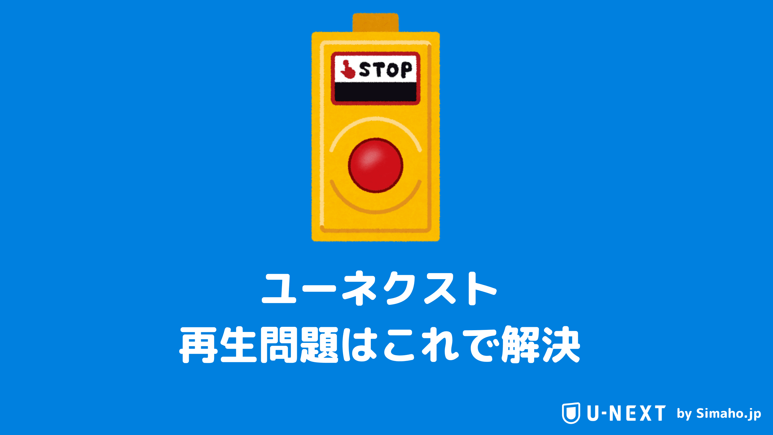 Next エラー U ネットワーク