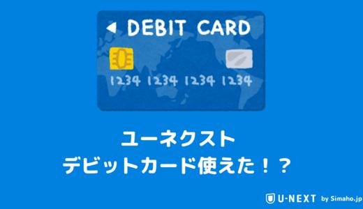 デビットカードはユーネクスト非対応?事実の検証してみた