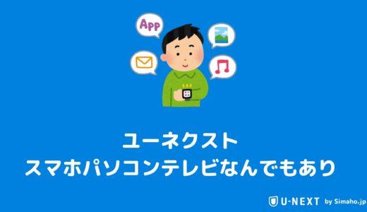 ユーネクスト対応デバイス完全網羅解説:めちゃくちゃ多い!