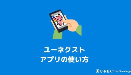ユーネクストアプリ使い方完全ガイド:使いこなして効率アップ