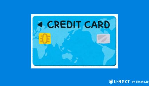 ユーネクストクレジットカード登録できない?6の原因対処紹介