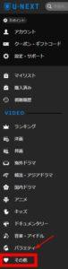 ユーネクストのホーム画面から左端項目にある「その他」をクリック