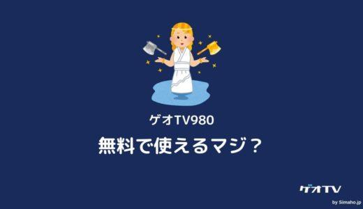 驚:ゲオTV980は無料で使える!?条件や登録の流れふわ解説
