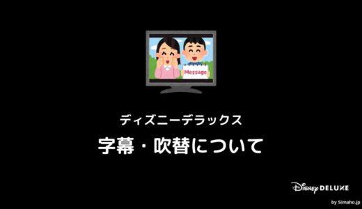 秒で終わるディズニーデラックス字幕吹替の変更方法:英語勉強にも便利