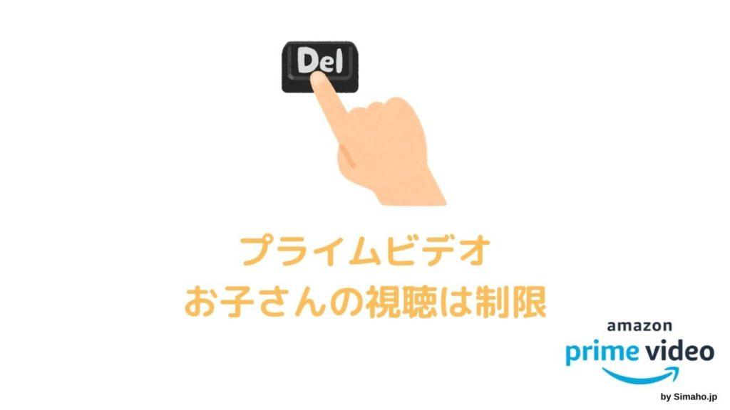 amazon プライム 履歴 削除