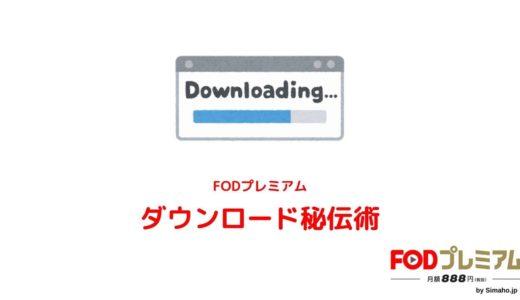 FODプレミアムは動画ダウンロード不可!予定や3の対策を解説