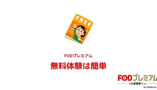 衝撃:FODプレミアム無料で使えるのは真実!登録手順や条件などを紹介
