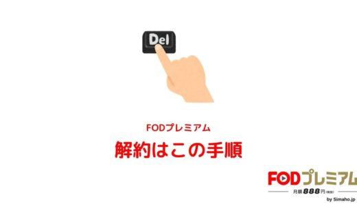 FODプレミアム3個の解約方法から要点・よくある疑問を網羅解説