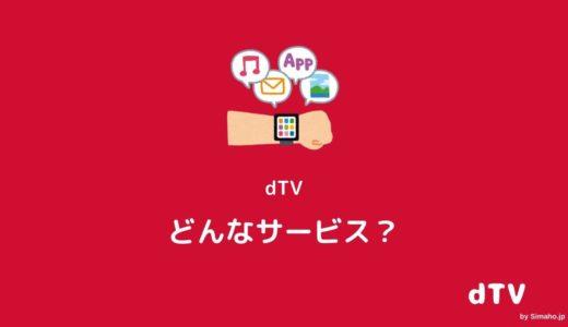 工事中:ディーティーブイ(dTV)とは?