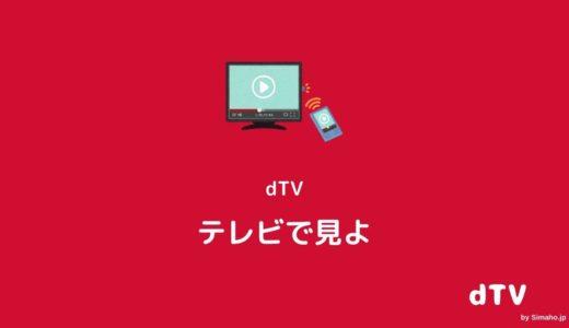 まだディーティーブイ(dTV)テレビ視聴してないの?4種の方法ガイド