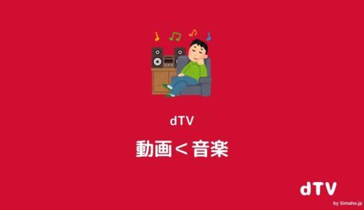 工事中:ディーティーブイ(dTV)音楽
