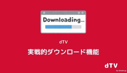ディーティーブイ(dTV)動画ダウンロード神:再生削除方法・できない対策徹底ガイド