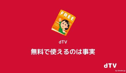 ディーティーブイ(dTV)1ヶ月無料は真実:登録はこの順番で!