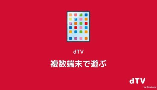 工事中:ディーティーブイ(dTV)デバイス追加削除は超簡単:できない対処・対応機種一覧