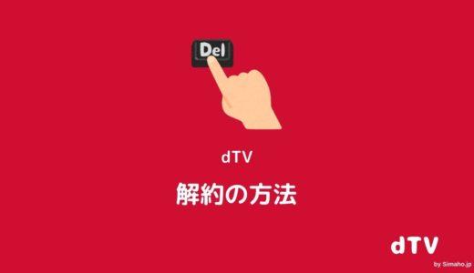 ディーティーブイ(dTV)解約はこの手順でOK!アカウント削除する方法も解説