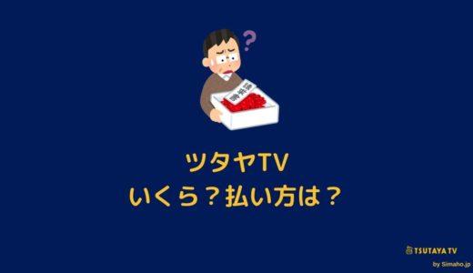 得:ツタヤTV6種の料金と支払い方法!無料で使える?
