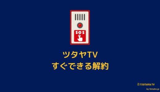 複雑怪奇:ツタヤTV3種の解約・退会・休止やり方を緩く解説!ディスカス?