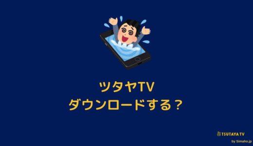 妙:ツタヤTVの動画ダウンロード機能は微妙?やり方と条件を紹介する