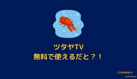 暴露:ツタヤTV無料お試しの存在は事実!やり方と条件をまとめた