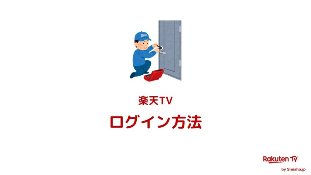 ダウンロード オフライン 楽天tv