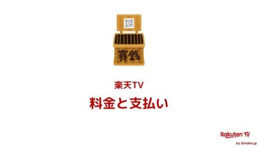 楽天TV4個の発生料金・支払仕様を解説:タイミングや変更手段