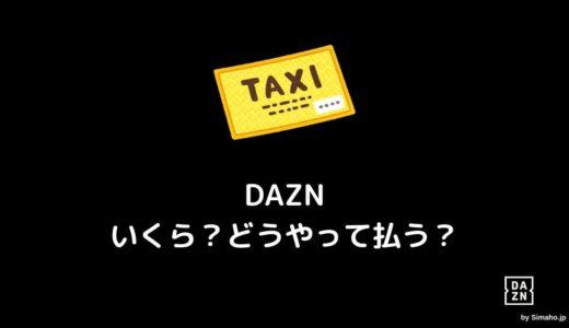 DAZNの料金はコスパ最強?支払い方法が7個もある衝撃事実
