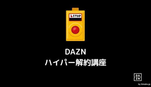 DAZNの解約方法は一時停止も最強!できないときの対処も紹介