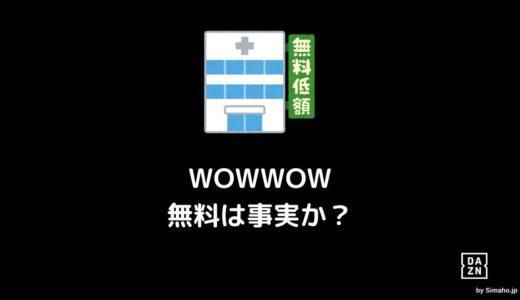 暴露:WOWWOWは7の方法で完全無料視聴できる!0円登録のやり方紹介