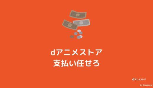 dアニメストア料金ガイド:支払い方法の確認変更5個の疑問解説
