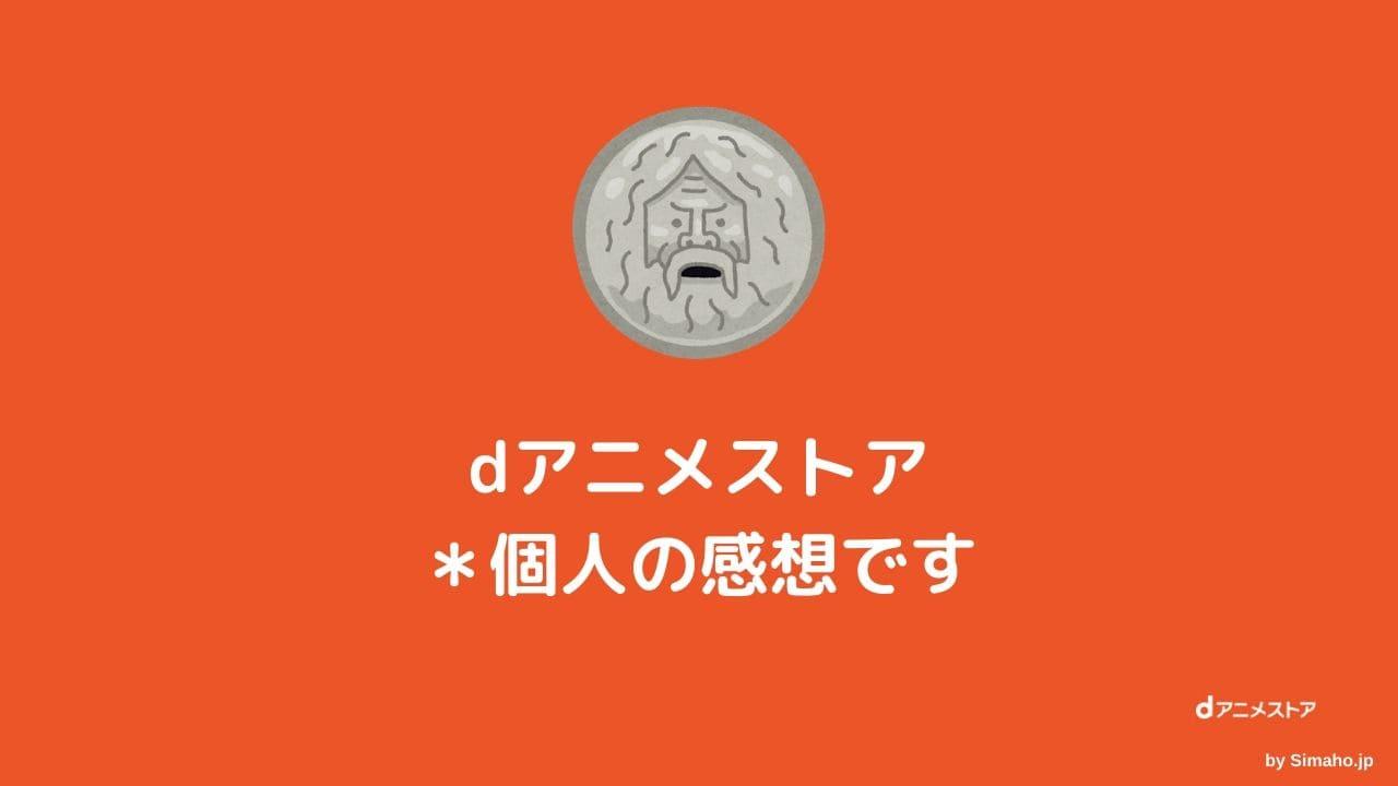 アニメ 退会 D